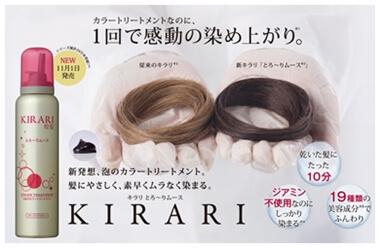 白髪用の泡トリートメント「キラリ」公式サイト